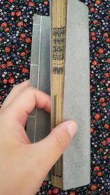 一本武术线装剑法剑谱