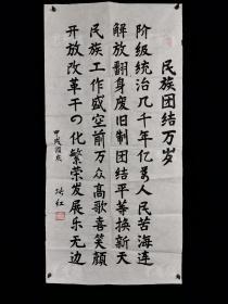 著名作家、曾任任国家民委老年书画研究会会长 张红 甲戌年(1994)书法作品《民族团结万岁.....》一幅(纸本软片,约4.2平尺,钤印:张红)HXTX312932