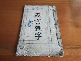抄本杂字,,,《五言杂字》《名贤集》,,,合抄一册,,,【同德堂】