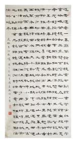 T14-83 【陈孟纯】四尺整纸隶书书法【退休生活感悟】一幅,托片,画心尺寸:130*65厘米(约7.6平尺)