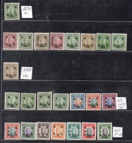 (3444)各版加盖暂售票新24枚不同其中有原票10元.20元(各版别  见图)