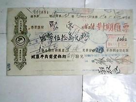 """稀有民国''川康平岗商业银行""""''对期汇票''壹张""""国币伍拾万元整''"""