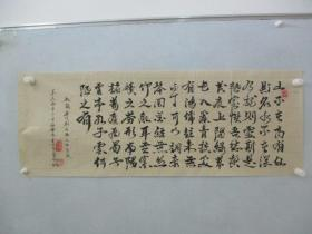 中国石油书法协会参赛作品--中国石化销售股份有限公司总经理许卫东 书法一幅  尺寸95*35厘米