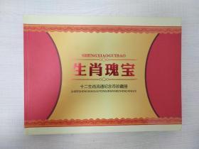 【纪念币】第一轮十二生肖纪念币珍藏册( 内装第1轮生肖纪念币一套12枚,带收藏证书,限量发行5000套,保真)