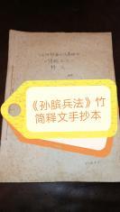 出土竹简《孙膑兵法》释文手抄本,土纸线装一册30页全。