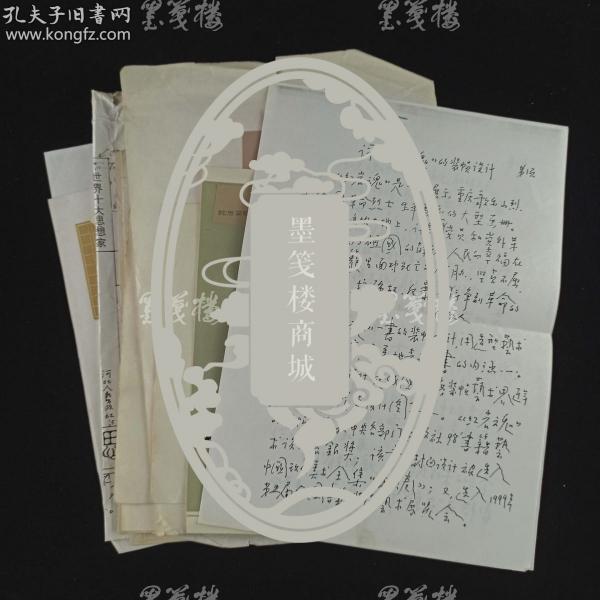 """著名装帧艺术家张-守-义旧藏:手稿复印件""""评《红岩魂》的装帧设计""""、《群魔》《延边之歌》《神秘的小岛》等封面印样等资料 一组三十余页 HXTX312919"""