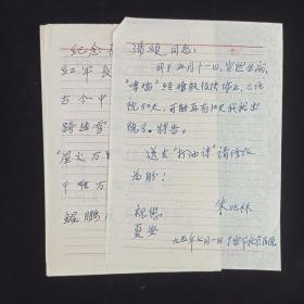 开国少将、曾任空军军事法院院长 朱兆林1995年信札 一通一页 及诗稿《纪念长征》六页 HXTX313132
