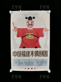 1981年 中央工艺美术学院教授 陈菊盛 绘《福建木偶剧团》宣传海报水粉原作一幅 HXTX173963