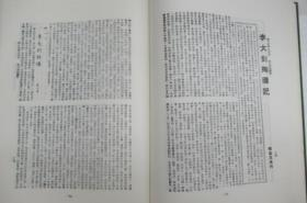 四十年來之北京 第一、二辑合刊