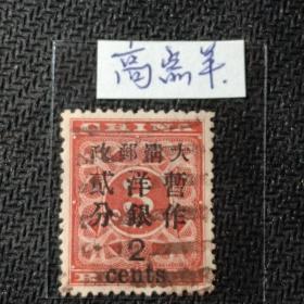 """清朝红印花邮票暂作洋银贰分,""""洋""""字三点水的点高出了,俗称高点""""洋"""",品相完好。"""