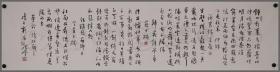 中国书法家协会副主席,江苏省书法家协会主席【孙晓云】书法