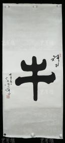 """著名书法家、原中华书院院长、""""滚龙体""""及""""飞天体""""独创者 谢德萍 丁丑年(1985)书法作品《牛》一幅(纸本镜心,画芯约3.6平尺,钤印:谢德萍书)HXTX316785"""