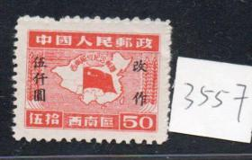 (3557)西南区第三次改作5000元/50元 新