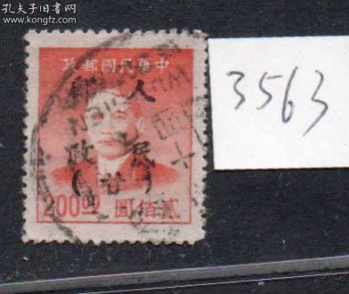 (3563)西北区加人民邮政甘200元长距信销