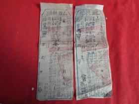 老票证《已丑执照》同治4年,2张,品好如图。