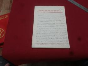 文革时期国家海洋局:资料信函,16开本5页,开头带最高指示,要斗私批修-----