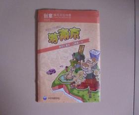 创意城市手绘地图 游南京 未开封 库存书