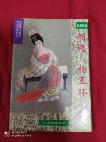 中国四大美女传记文学丛书   媚魂----杨玉环