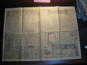 民国二十二年(1933年)8月《申报医药周刊》(第三十三期)原版报纸,80*58厘米。