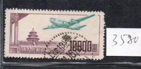 (3580)航-1万元信销