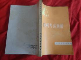 中醫平裝書《內科考試題解》1983年,1冊全,裴瑛等編,人民衛生出版社,品好如圖。
