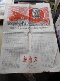 文革小报【1969年,新南工(第35期)】毛像套红,南京工学院4开4版