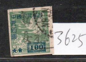 (3625)改5-100/50元销包裹稳妥戳