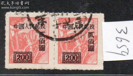 (3659)改4/200元信销双联