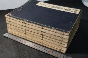 清末【印 谱 集】 《书画鉴定—— 大日本名家全书》1函7册全套,印谱。明治42年, 和刻本——库房0506