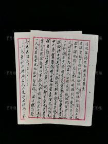 民国二十三年(1934) 佚名 毛笔手稿《清故宁阳县知县张君墓志表》一份两叶四面 HXTX313165