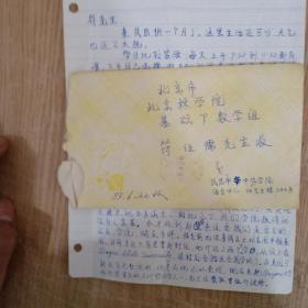 文锦写给  符伍儒先生信札一通1页 付信封  D050110