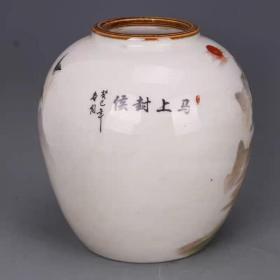 马上封侯罐子一个,尺寸 高14厘米 口径6.4厘米 肚径13.2厘米 底径8厘米