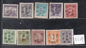 (3509)華中區加蓋江西人民郵 人家幣新10枚不同其中有人民幣10元/1分有水印