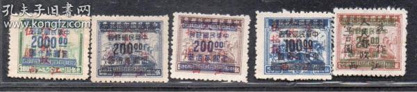 (3510)華中區九江加蓋改值新5枚不同