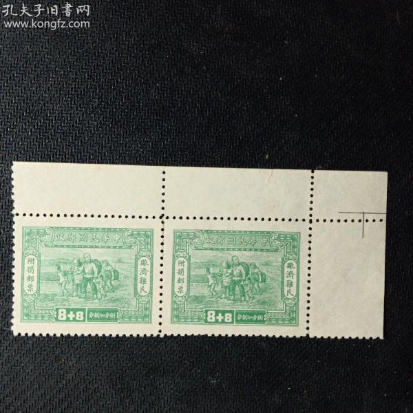 民国附捐邮票赈济难民附捐邮票原票,(附捐面值黑字加盖)直角边,雕刻版,此票未加盖极其少见。