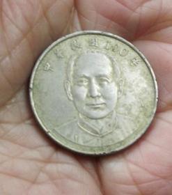 中华民国的纪念币