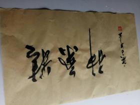 湖北省书法协会会员新作