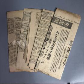 1933年 侵华战争前夕 日本大阪朝日新闻社刊行《大阪朝日新闻》18430号 及号外、附录等 四张(最大尺寸54.5*80,多与侵华相关等内容)HXTX313897