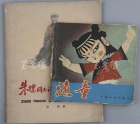 1984年 中国电影出版社出版 筱篁改编 电影连环画册《渔童》平装一册(内收多幅精美插图),1961年 少年儿童出版社出版 凌峰著 顾炳鑫绘图《朱德同志的故事和传说》平装一册 HXTX313903