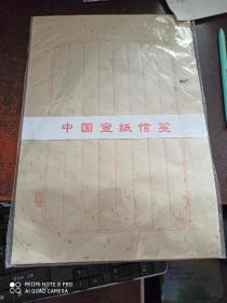 中国宣纸信笺纸一册(荣宝斋,洒金,散页,37张)