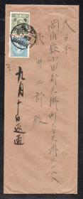 (3543)贴烈士29分哲售1元上海44.7.10寄日本
