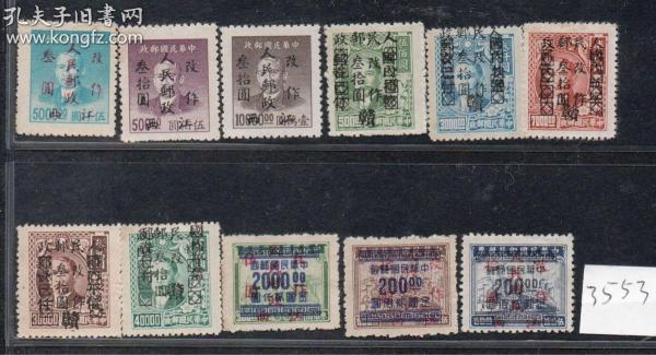 (3553)江西加盖江西人民邮政改值票11枚新不同