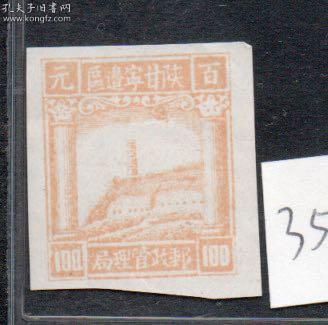 (3555)西北区第一版宝塔山100元新