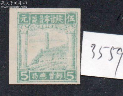 (3559)西北第二版宝塔山5元新