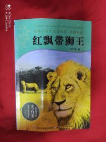 动物小说  红飘带狮王
