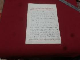 文革时期国家海洋局:资料信函,16开本10页,开头带最高指示,要斗私批修-----