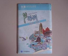 创意城市手绘地图 梦苏州 未开封 库存书