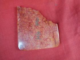老玉一块,年代不祥,长9cm8.5厚0.6cm,品如图。