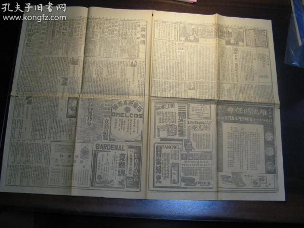民国二十二年(1933年)12月《申报医药周刊》(第五十二期)原版报纸,80*58厘米。