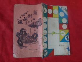 线装书《颠倒姻缘》清,1册(下集),上海书局,品好如图。